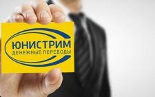 Платежная система Юнистрим на 40% снизила тариф на переводы
