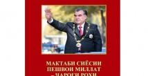 Новая книга о трудах и подвигах Лидера нации