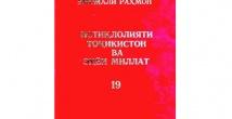Вышел в свет 19-й том книги Президента Республики Таджикистан